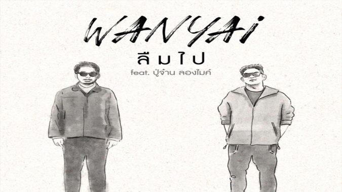 เพลง ลืมไป Wanyai